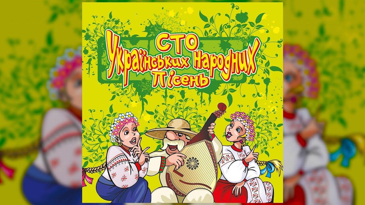 Сто українських народних пісень