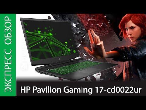 Экспресс-обзор ноутбука HP Pavilion Gaming 17-cd0022ur