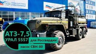 АТЗ-7,5 Урал 5557-1112-60Е5 (МВД, 1 секция, СВН-80)