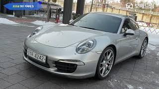 2012 포르쉐 911 카레라 S
