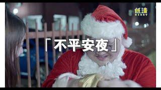 【圣诞愿望】「圣诞愿望」#圣诞愿望,圣诞前夕-不平安夜