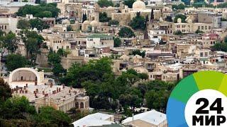 Удивительная «страна огней» – Азербайджан - МИР 24