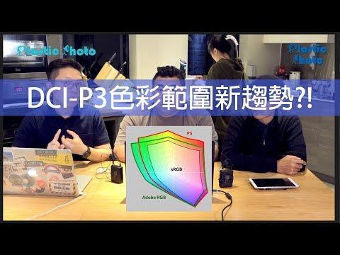 【膠攝Q&A】 Cal Mon用乜野工具好? / DCI-P3色彩範圍新趨勢?  / 印刷應該用 AdobeRGB 定 DCI-P3 ? / Soft Proofing 有乜用?