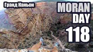 Moran Day 118 - Гранд Каньон