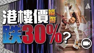 香港樓價能否跌三成?五個數據制定買賣策略【施・追擊 | by 施傅】(投資 | 樓市)