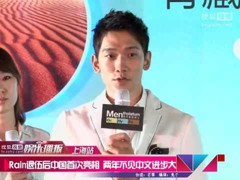 Rain @ Mentholatum Men Press Con in Shanghai