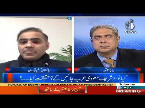 Exclusive Interview of Abid Sher Ali | Aaj Rana Mubashir Kay Sath | 9th January 2021 | Aaj News