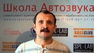 Приглашение на вебинар по расчету сабвуферов