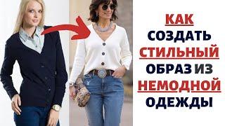 Стиль и мода Как создать стильный образ из немодной одежды