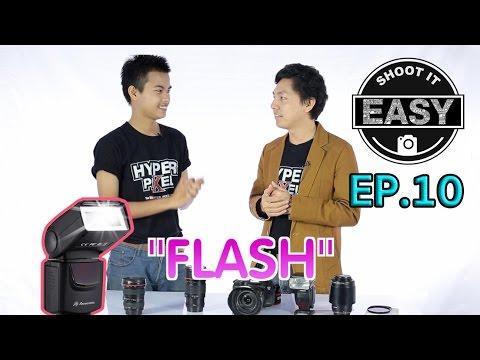 สอนถ่ายภาพเบื้องต้น ตอนที่ 10 - ไฟแฟลช Flash - HYPER PIXEL - Shoot it easy Ep. 10