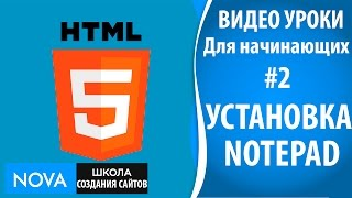 HTML5 видео уроки для начинающих #2 - Установка Notepad. Видео урок про установку Notepad!