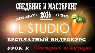 Мастеринг Рэпа в Fl Studio. Урок 3 (мастеринг композиции) Лучшее сведение рэпа в фл студио 2016