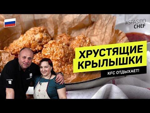 Крылышки лучше, чем в KFC - готовит цыганка Галина и шеф повар Лазерсон