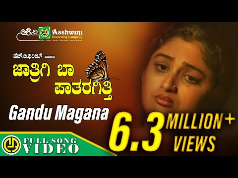 Gandu Magana Yak Hadade Nannavva | Tumbida Mane | Kannada Folk Songs | Janapada Songs
