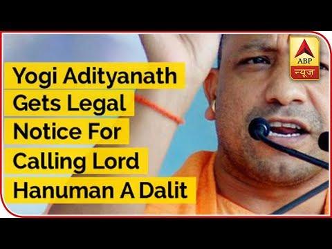 UP CM Yogi Adityanath Gets Legal Notice For Calling Lord Hanuman A Dalit   ABP News