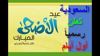 رسميا - السعودية تعلن رسمياً أول أيام عيد الأضحى و اول ايام ذو الحجة 2017