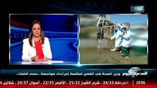 وزارة الصحة المصرية تعلق على إصابة المئات بحمى