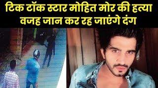 TikTok Celebrity Mohit Mor shot dead near Delhi; टिक टॉक सेलिब्रिटी मोहित मोर की गोली मारकर हत्या