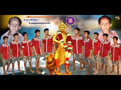 vannivelam patti   mutharaiyar