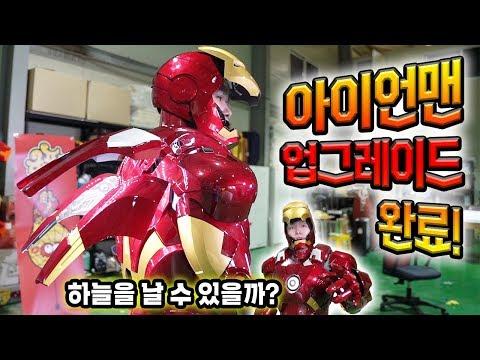 업그레이드 시킨 아이언맨 슈트 공개한다! 하늘 나는 날개도 있다! - 허팝 (Upgraded my Iron Man suit)