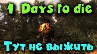 7 days to die - Мир с новыми правилами! Апокалипсис Каждую ночь