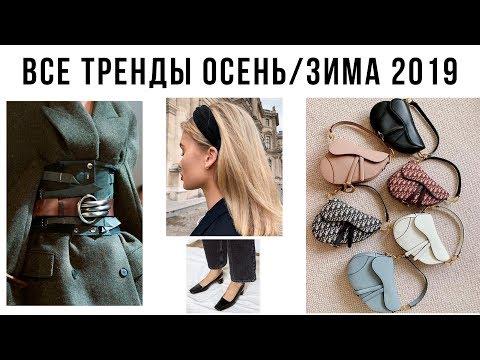 ГОРЯЧИЕ ТРЕНДЫ ОСЕНЬ 2019 🔥 : Одежда, Обувь, Аксессуары, Сумки 👜 Модные Тренды 2019