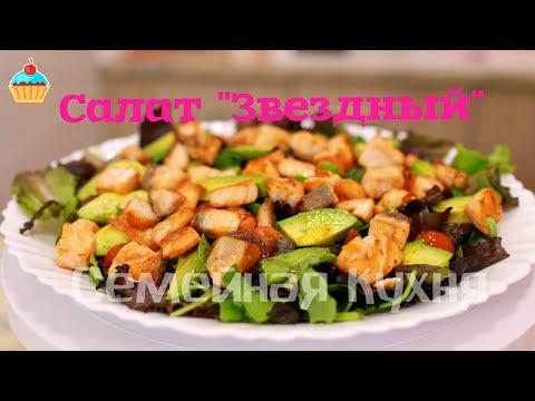Теплый салат из авокадо