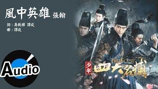 張翰 - 風中英雄 (官方歌詞版) - 電視劇「少年四大名捕」片頭曲