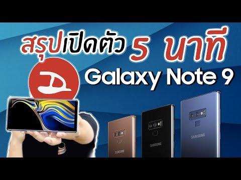 สรุปเปิดตัว Galaxy Note 9 สั้น ง่าย ได้ใจความ ใน 5 นาที! - วันที่ 10 Aug 2018