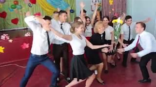 День учителя Танец 11 класс