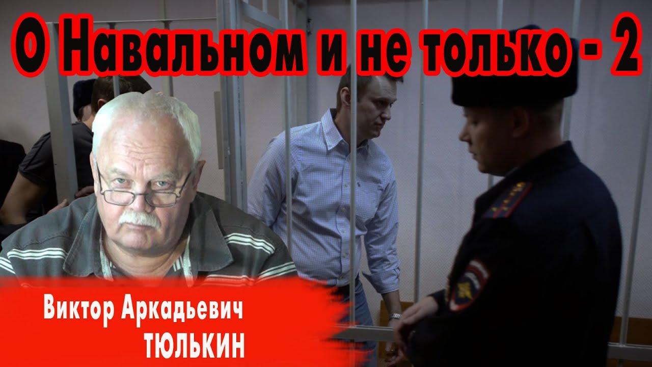 О Навальном и не только - Часть 2 // Виктор Тюлькин
