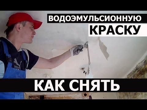 Как почистить потолок от краски