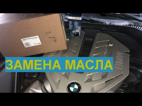 ТО BMW 750Li F01/F02   Замена масла в двигателе N63 BMW 750Li F01/F02