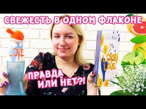 Москино Лав Лав аромат на весну и не только / отзыв и обзор / Moschino I Love Love Review