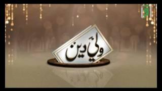ولي دين  - التمييز بين البنت والولد  - الدكتورة رفيدة حبش