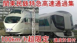 【100km/h超限定】関東の民鉄特急高速通過集 Train passing movies collection【速度計測付】 thumbnail