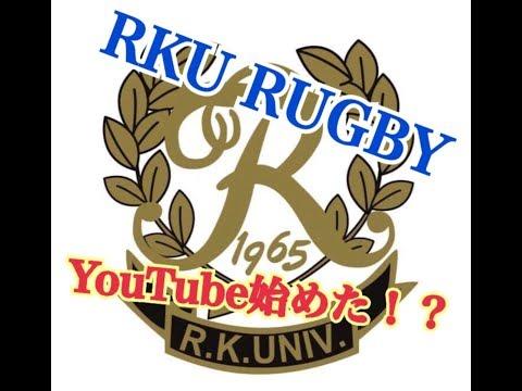 RKU RUGBY Youtube始めたってよ