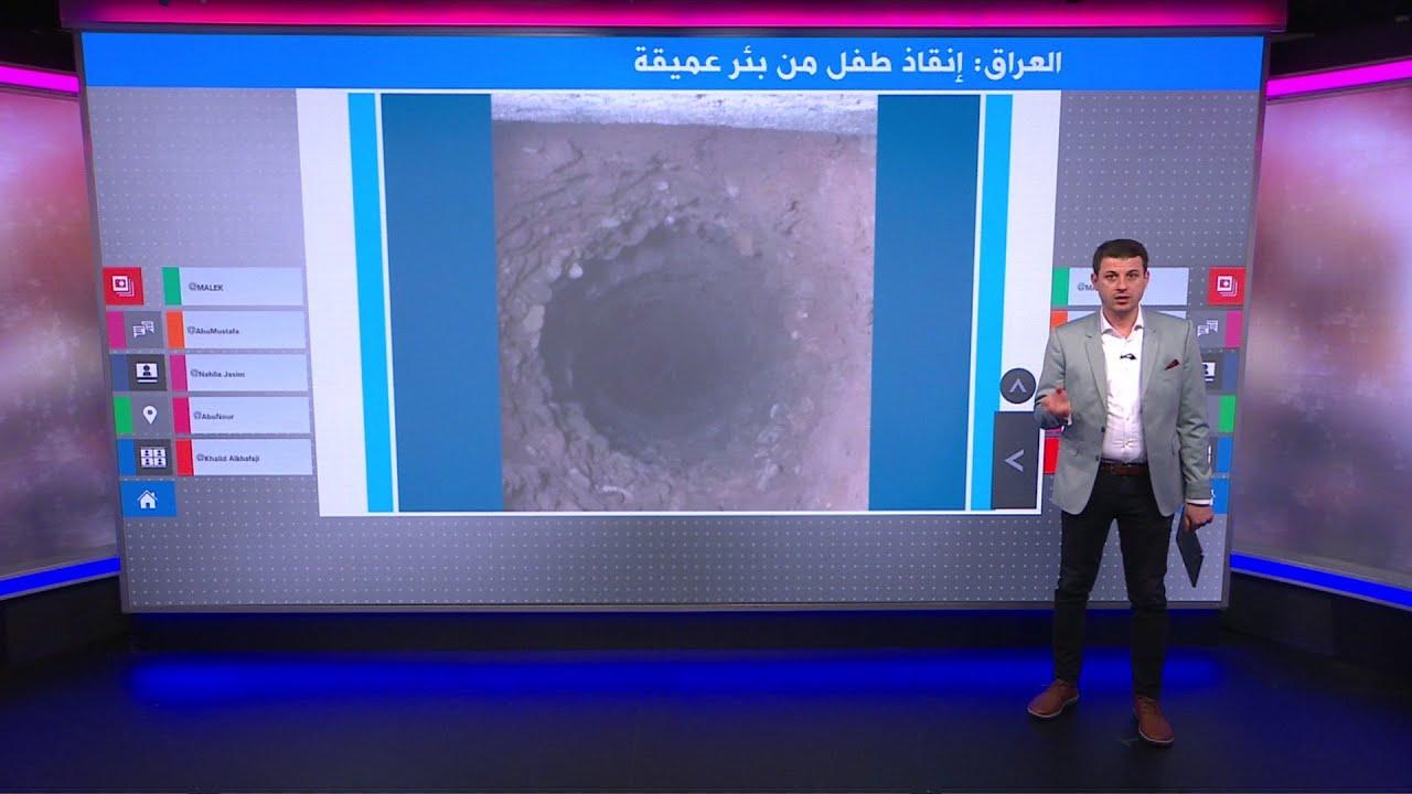 فتى عراقي ينقذ بأعجوبة طفلا سقط في بئر عمقها 50 مترا في الموصل!  - نشر قبل 1 ساعة