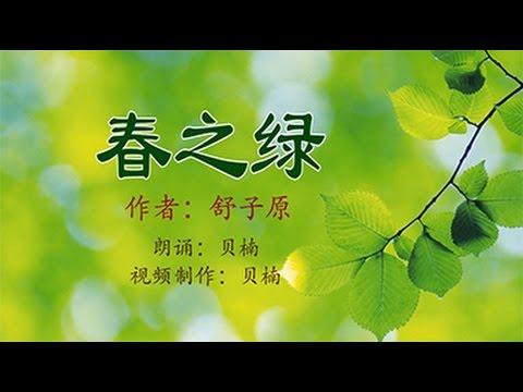 配乐散文朗诵:《春之绿》 舒子原  贝楠朗诵  (Chinese Poetry)