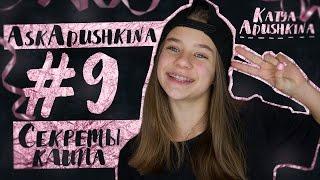 AskAdushkina #9 //  Секреты клипа