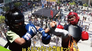 2019.10.20 TOYOHASHI FIGHT FES 2019 全58試合予定
