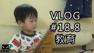 Publication Date: 2020-06-19 | Video Title: 【鐵騎VLOG#18.8】2021年的教育|比D掌聲教育局
