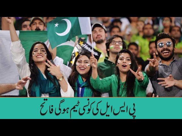 Who will be the winner in PSL||PSCA TV||Public Opinion EP 13