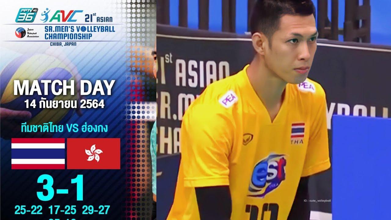 ไทย - ฮ่องกง วอลเลย์บอลชายชิงแชมป์เอเชีย 2021 (Full Match)