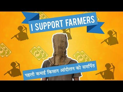I Support Farmers | First Income | Khsam Singh | Kissan Aandolan