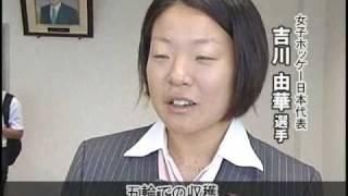 おやべランド☆『北京五輪女子ホッケー報告会』2008年8月28日(木)