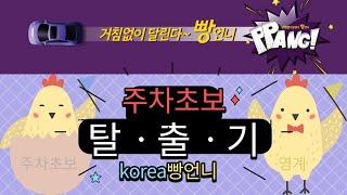 korea빵언니가 간다/빵언니가 주차 왕초보?/(주)라…