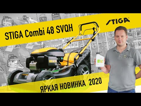 Газонокосилка бензиновая STIGA COMBI 48 SVQ H