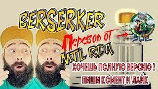 [перевод]  The Berserker MTL RDA . (RiP Trippers)