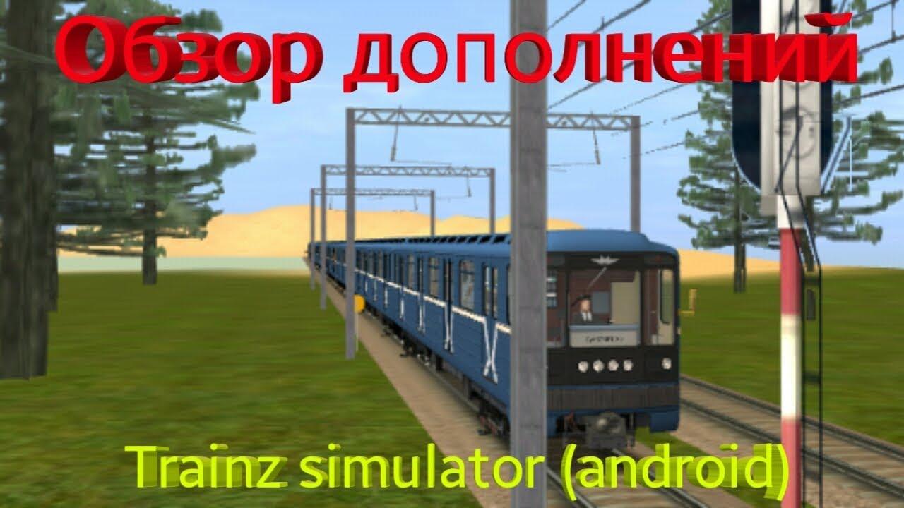 Как установить дополнение для trainz simulator youtube.